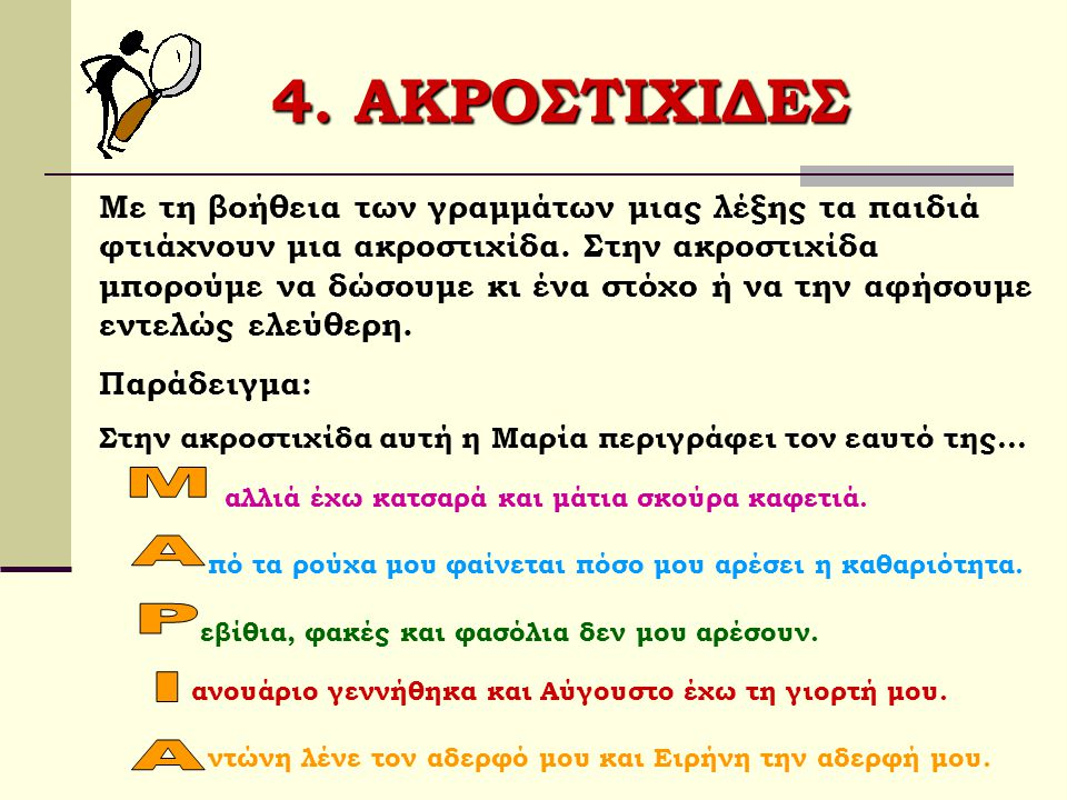 4. ΑΚΡΟΣΤΙΧΙΔΕΣ