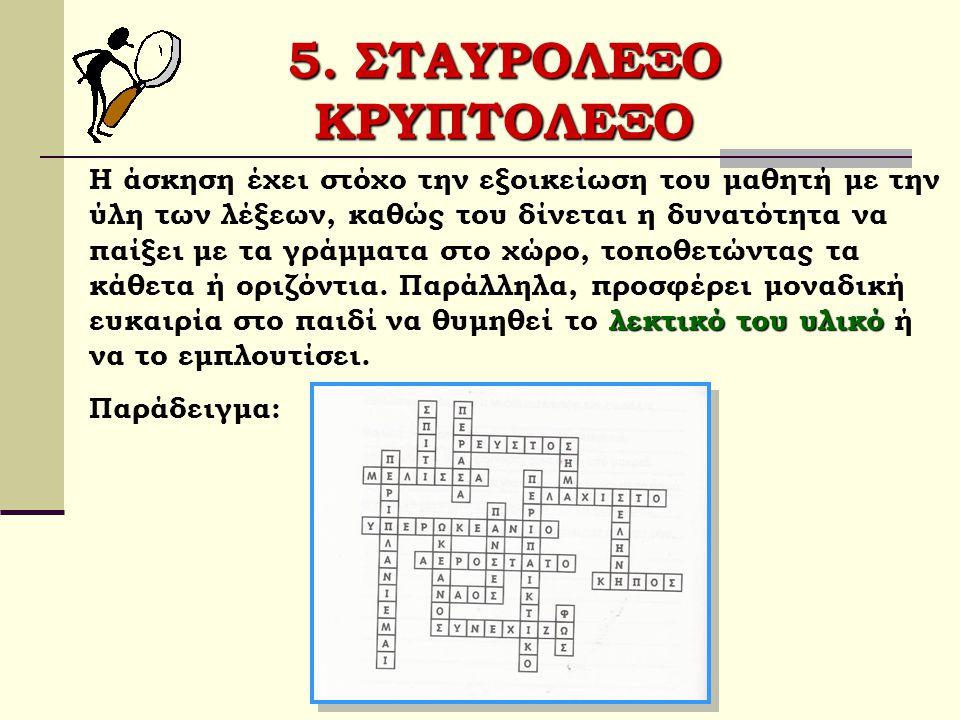 5. ΣΤΑΥΡΟΛΕΞΟ ΚΡΥΠΤΟΛΕΞΟ