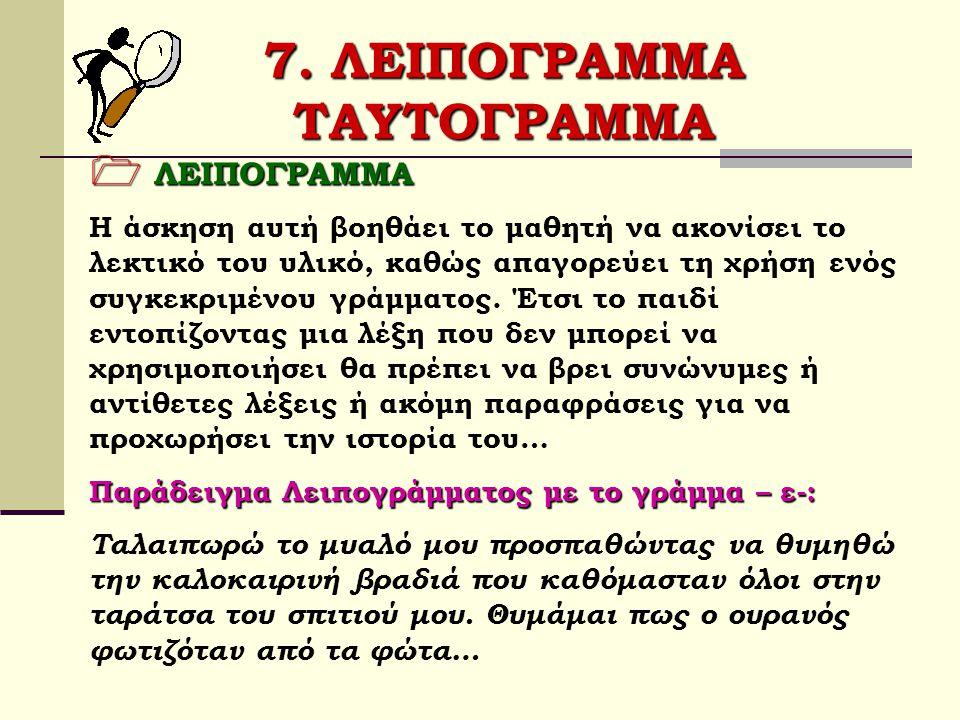 7. ΛΕΙΠΟΓΡΑΜΜΑ ΤΑΥΤΟΓΡΑΜΜΑ