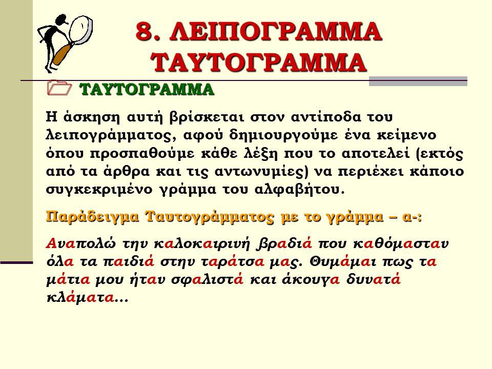 8. ΛΕΙΠΟΓΡΑΜΜΑ ΤΑΥΤΟΓΡΑΜΜΑ