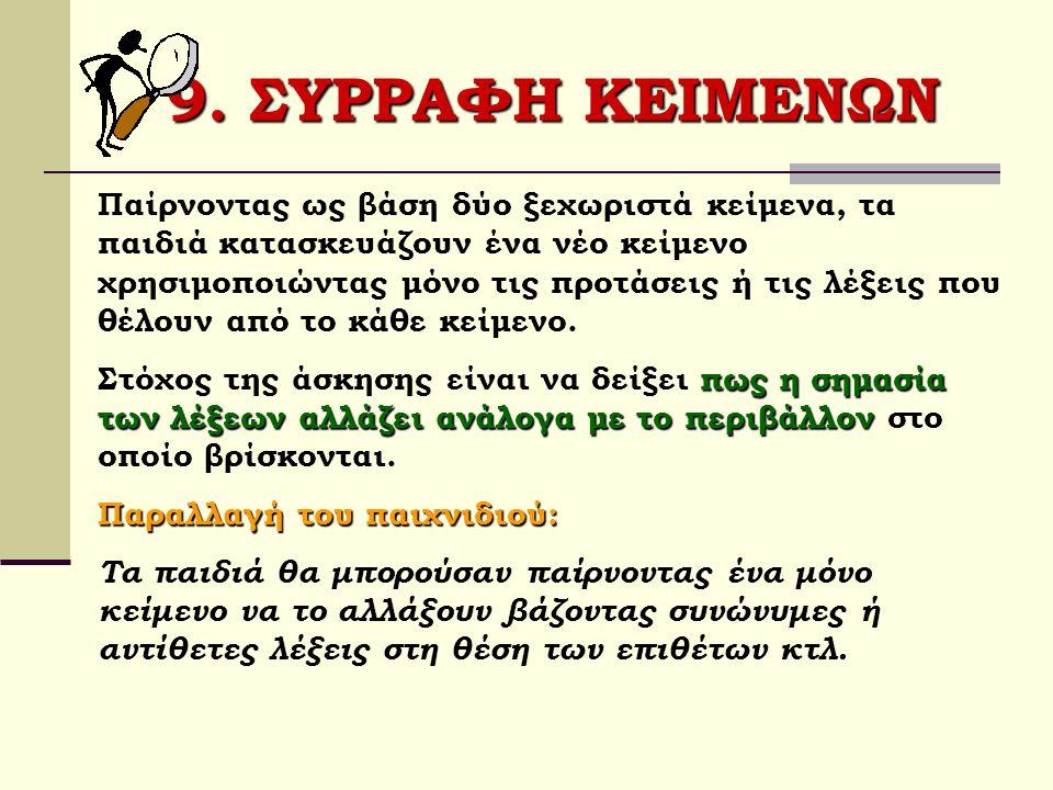 9. ΣΥΡΡΑΦΗ ΚΕΙΜΕΝΩΝ