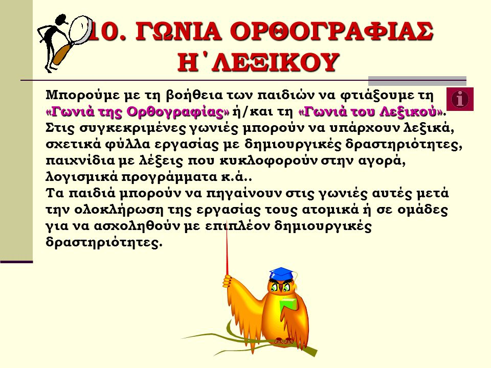 10. ΓΩΝΙΑ ΟΡΘΟΓΡΑΦΙΑΣ Η΄ΛΕΞΙΚΟΥ