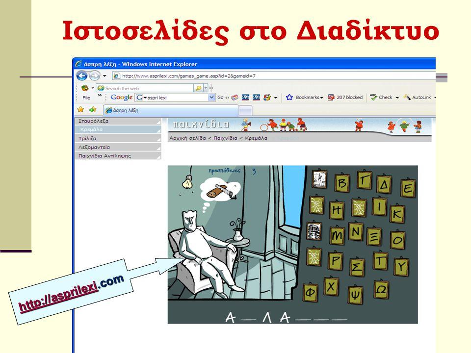 Ιστοσελίδες στο Διαδίκτυο
