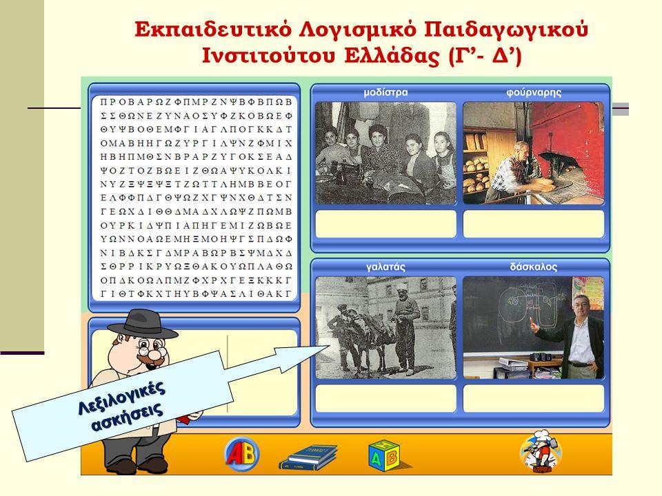 Εκπαιδευτικό Λογισμικό Παιδαγωγικού Ινστιτούτου Ελλάδας (Γ'- Δ')