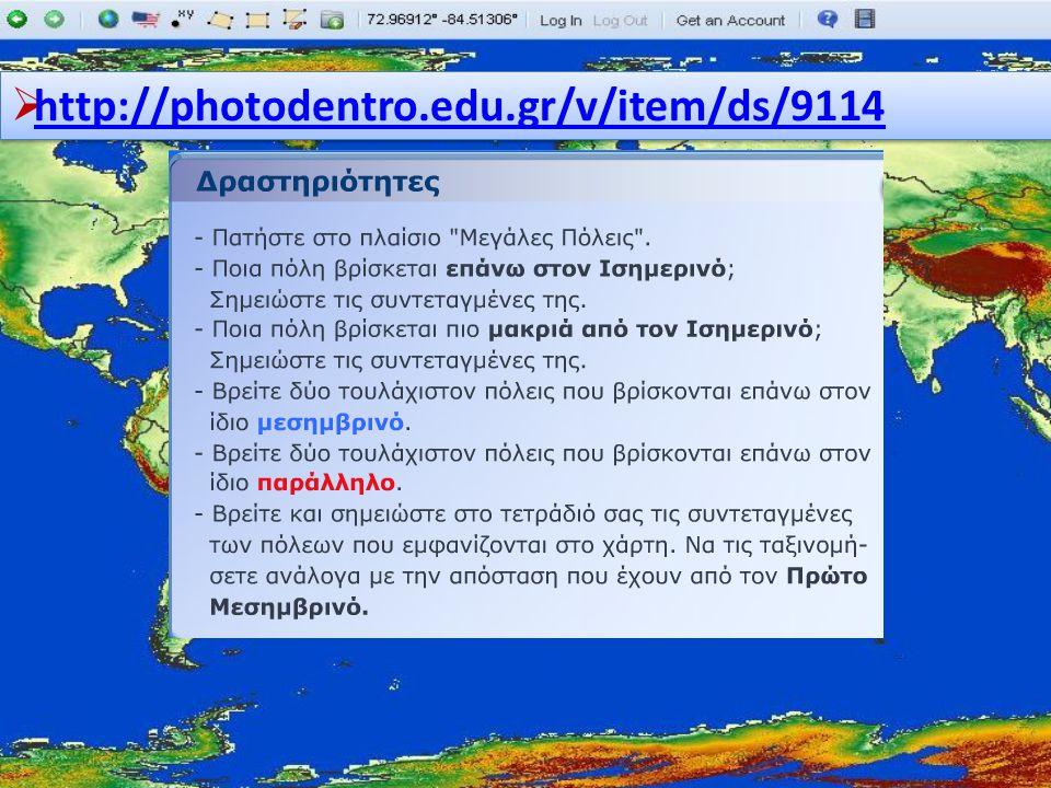 http://photodentro.edu.gr/v/item/ds/9114