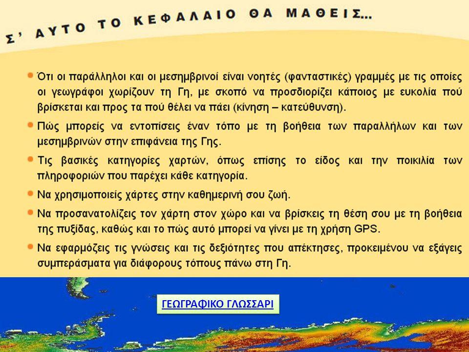 ΓΕΩΓΡΑΦΙΚΟ ΓΛΩΣΣΑΡΙ