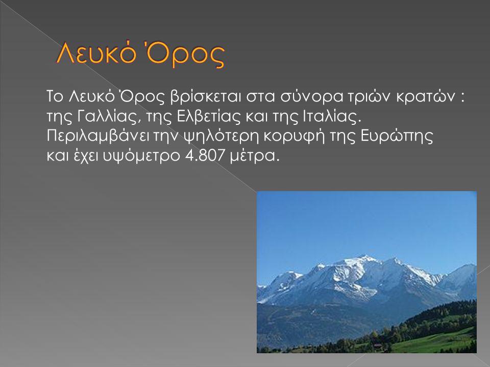 Λευκό Όρος Το Λευκό Όρος βρίσκεται στα σύνορα τριών κρατών :