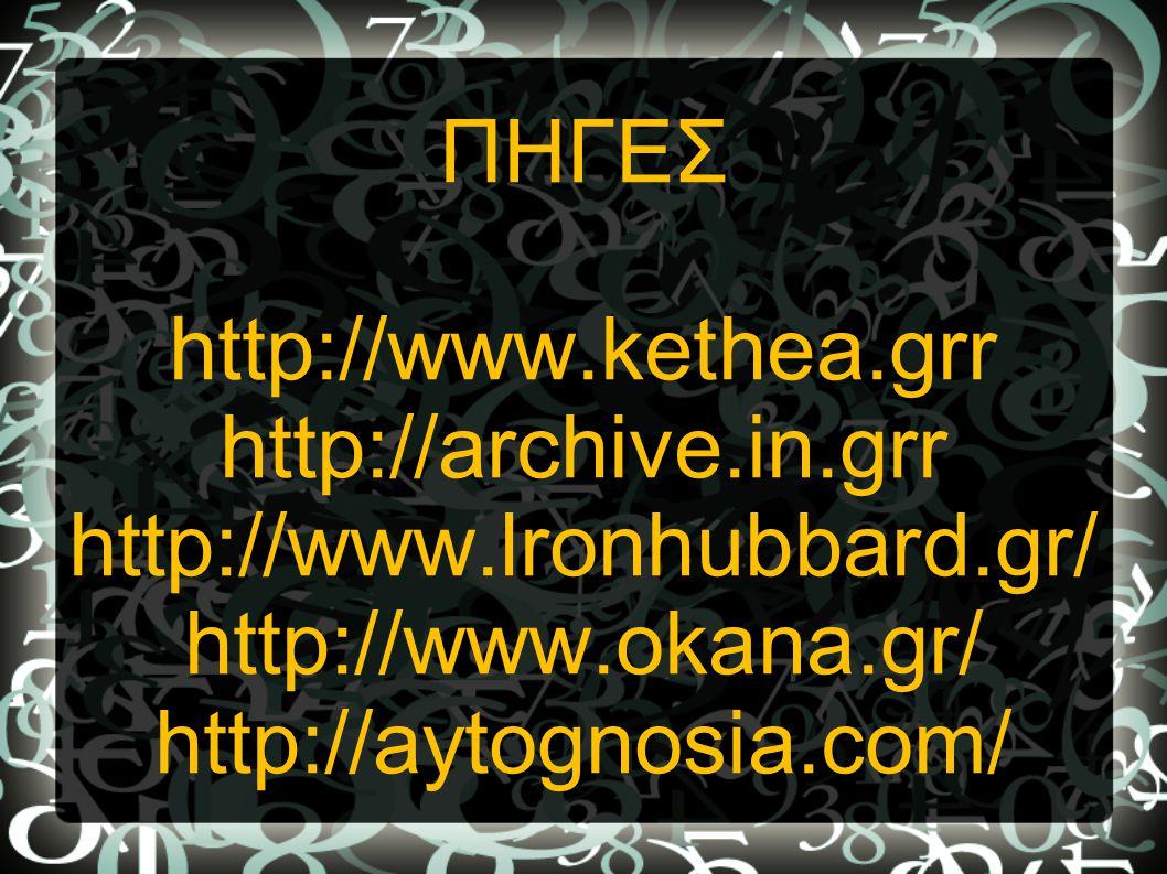 ΠΗΓΕΣ http://www. kethea. grr http://archive. in. grr http://www