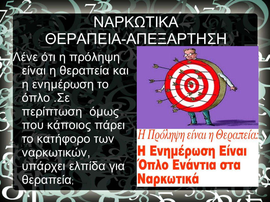 ΝΑΡΚΩΤΙΚΑ ΘΕΡΑΠΕΙΑ-ΑΠΕΞΑΡΤΗΣΗ