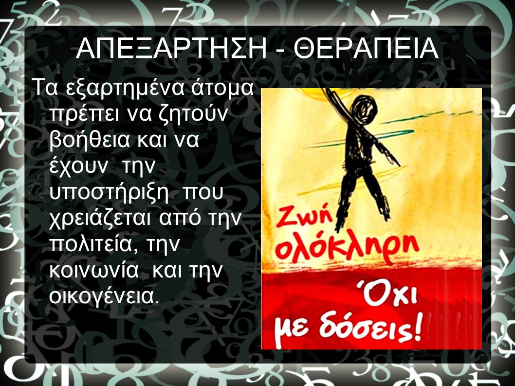 ΑΠΕΞΑΡΤΗΣΗ - ΘΕΡΑΠΕΙΑ