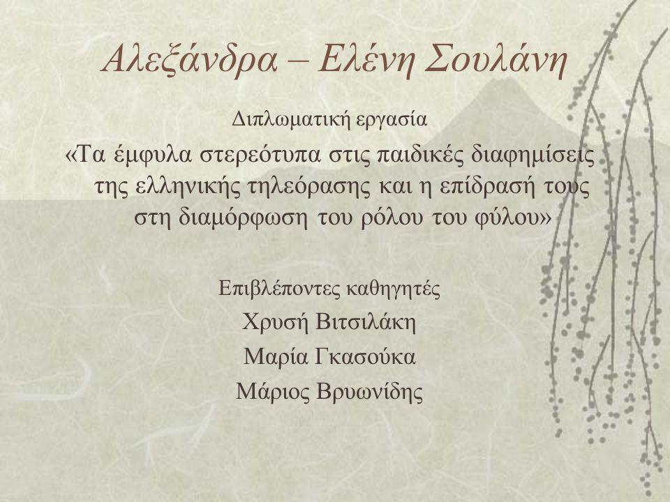 Αλεξάνδρα – Ελένη Σουλάνη