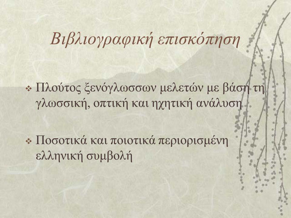 Βιβλιογραφική επισκόπηση
