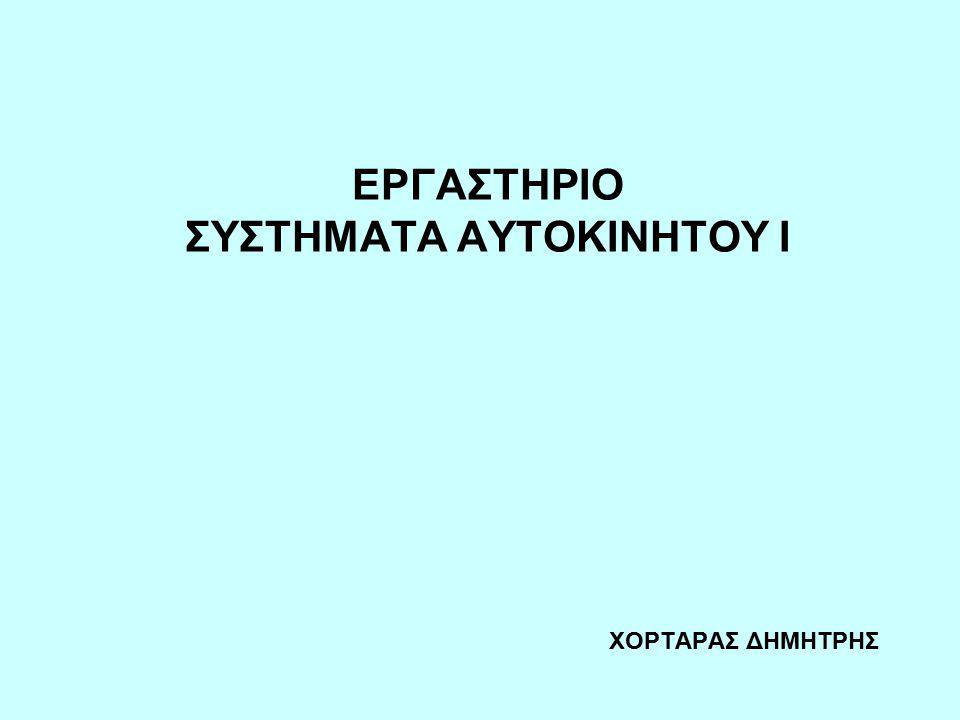 ΕΡΓΑΣΤΗΡΙΟ ΣΥΣΤΗΜΑΤΑ ΑΥΤΟΚΙΝΗΤΟΥ Ι