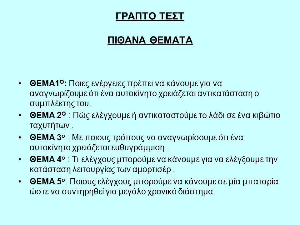 ΓΡΑΠΤΟ ΤΕΣΤ ΠΙΘΑΝΑ ΘΕΜΑΤΑ