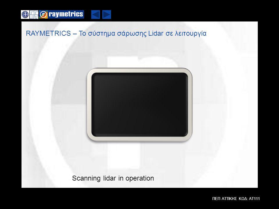 RAYMETRICS – Το σύστημα σάρωσης Lidar σε λειτουργία
