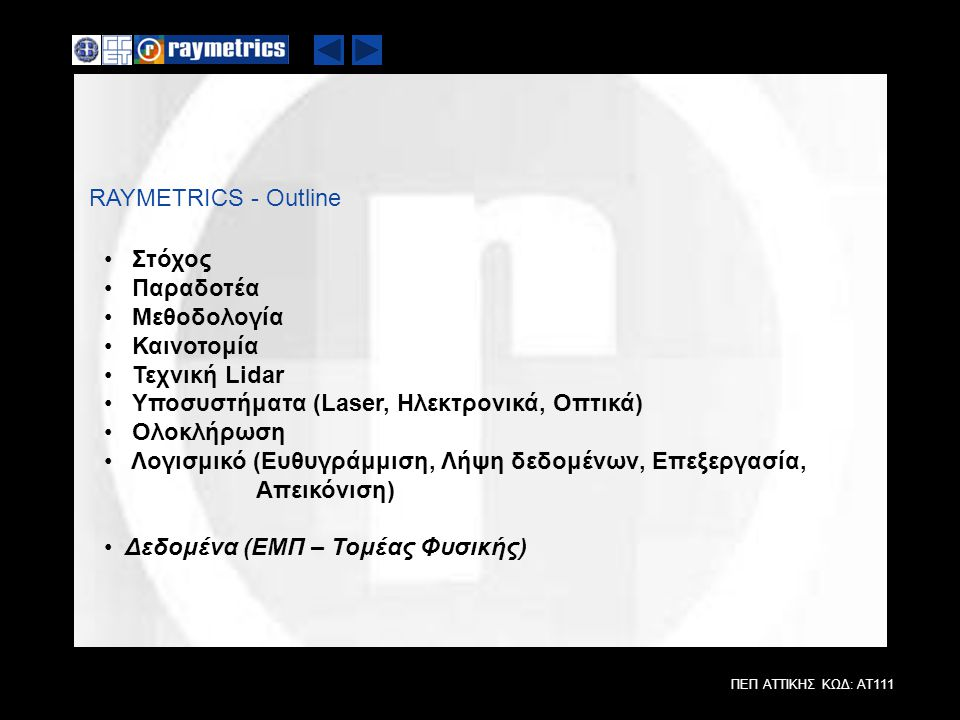 RAYMETRICS - Outline Στόχος. Παραδοτέα. Μεθοδολογία. Καινοτομία. Τεχνική Lidar. Υποσυστήματα (Laser, Ηλεκτρονικά, Οπτικά)