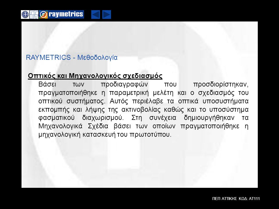 RAYMETRICS - Μεθοδολογία