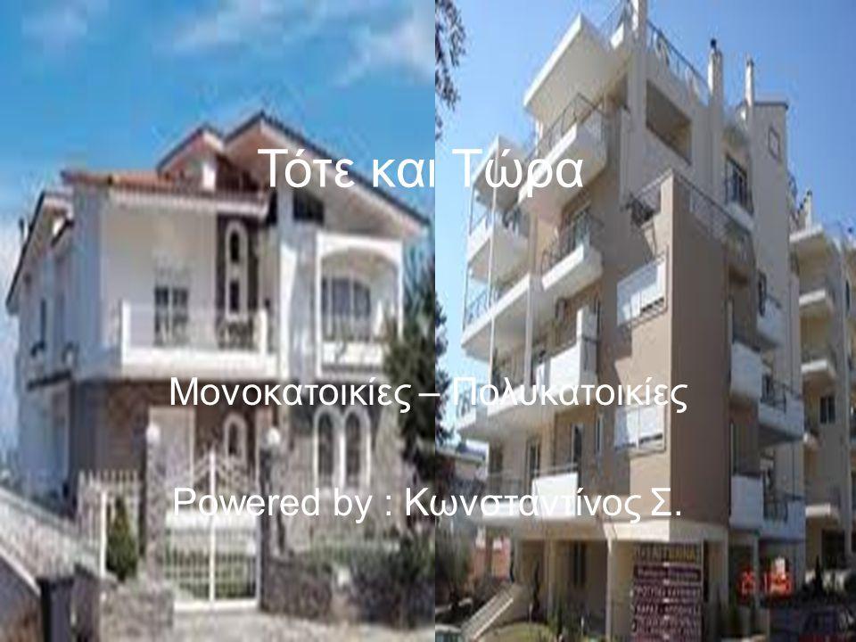 Τότε και Τώρα Μονοκατοικίες – Πολυκατοικίες