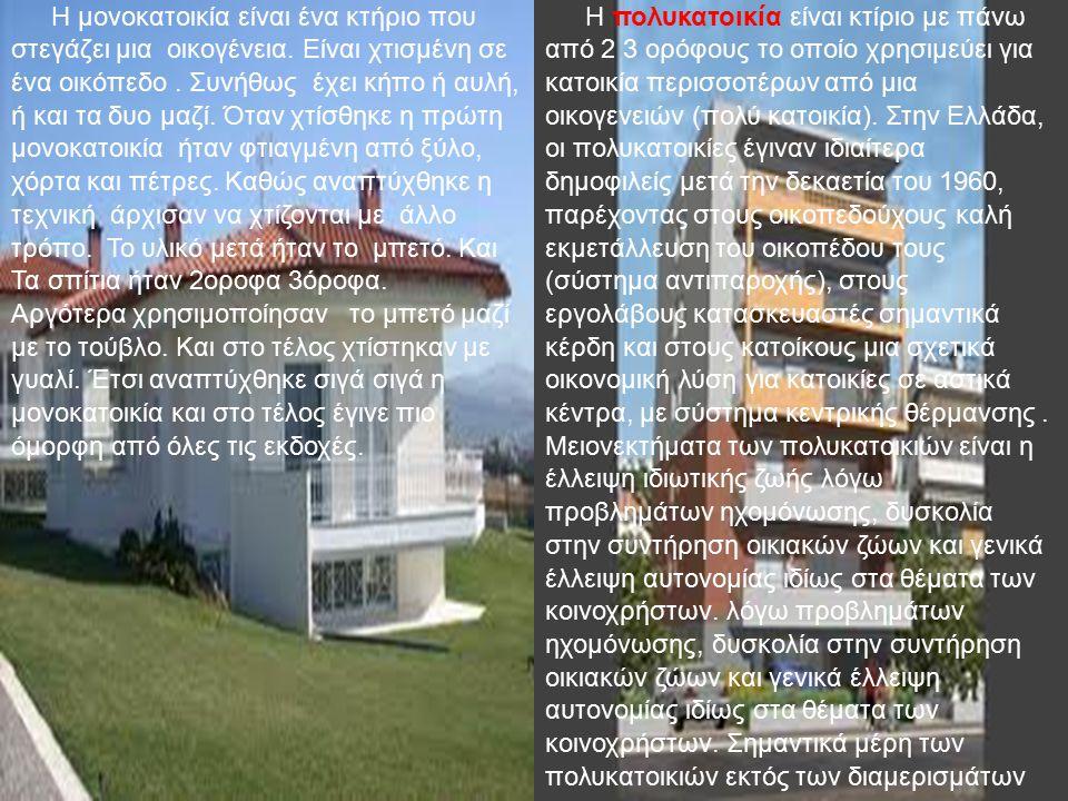 Η πολυκατοικία είναι κτίριο με πάνω