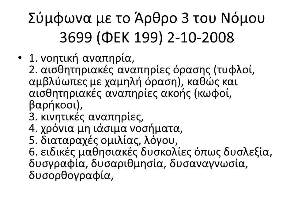 Σύμφωνα με το Άρθρο 3 του Νόμου 3699 (ΦΕΚ 199) 2-10-2008
