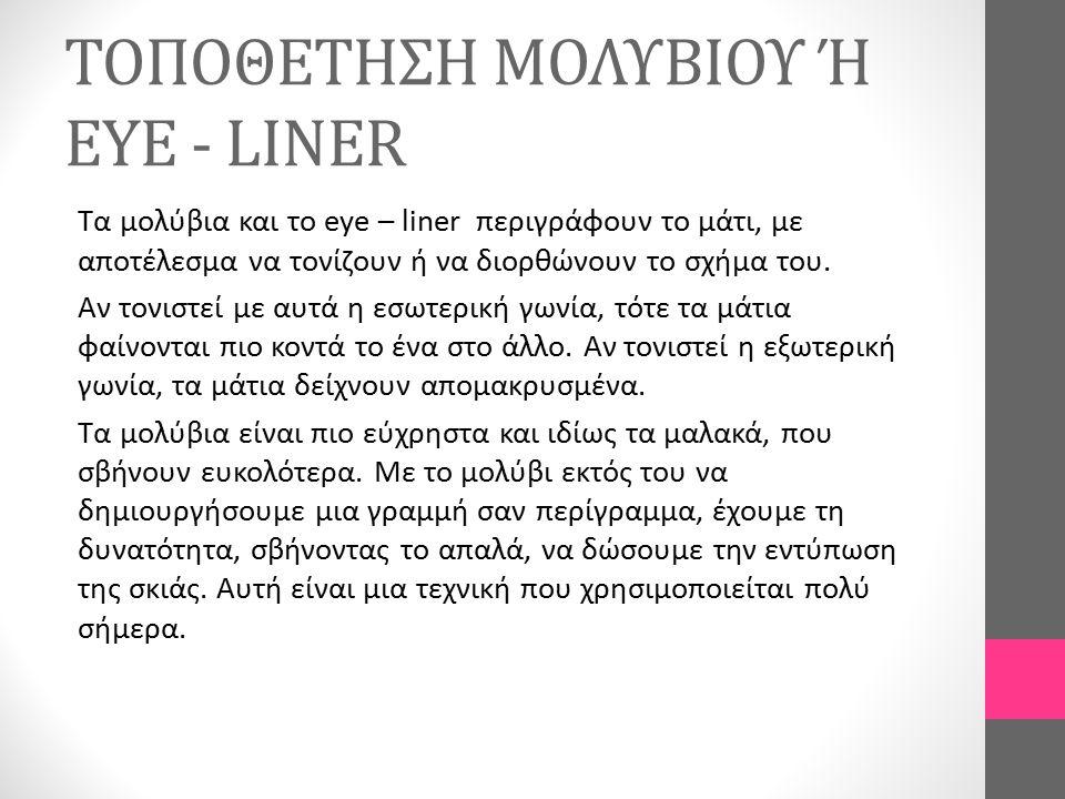 ΤΟΠΟΘΕΤΗΣΗ ΜΟΛΥΒΙΟΥ Ή EYE - LINER