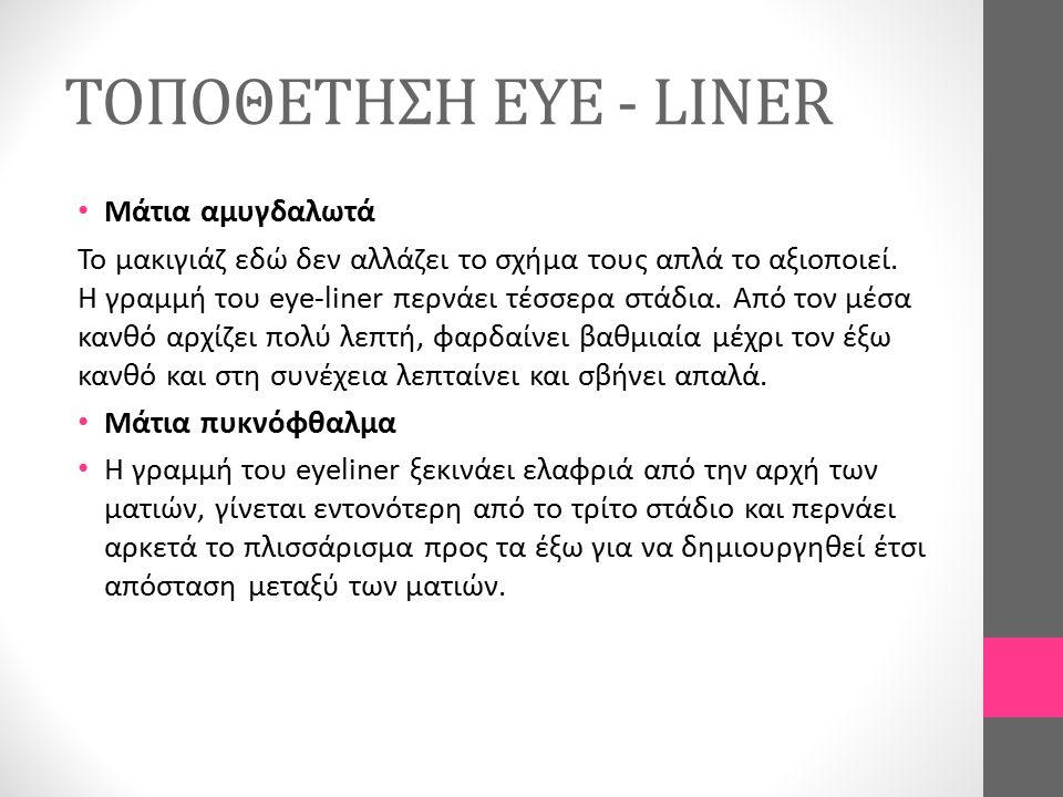 ΤΟΠΟΘΕΤΗΣΗ EYE - LINER Μάτια αμυγδαλωτά