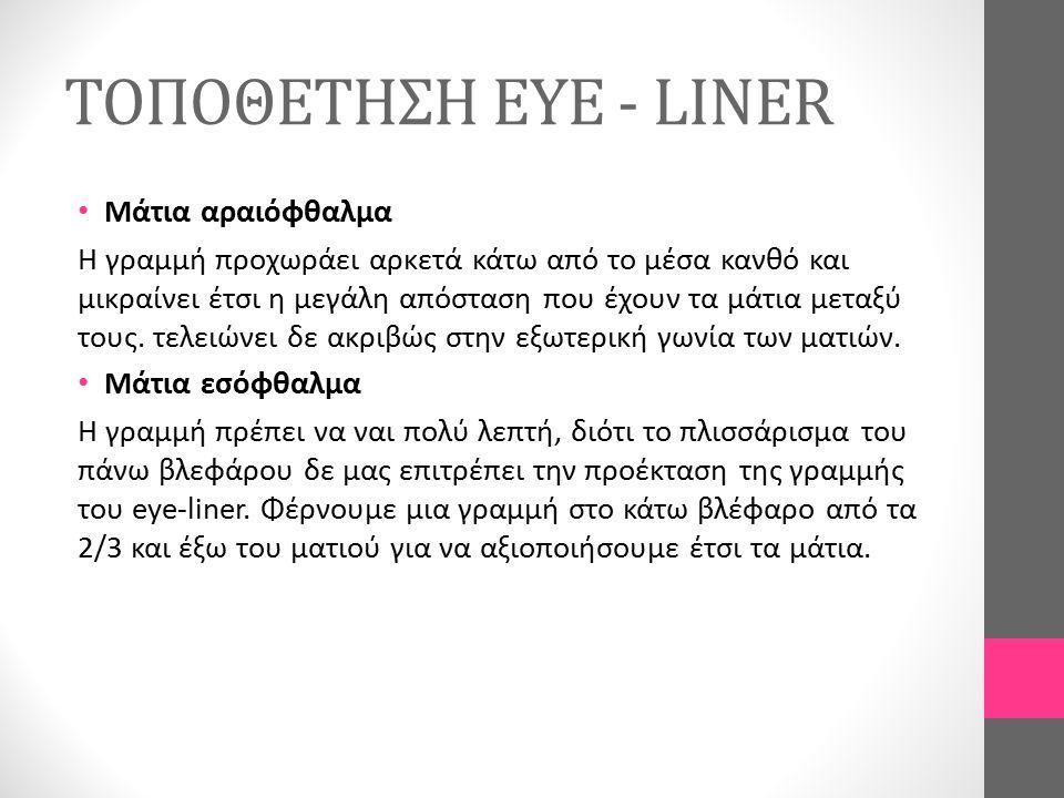 ΤΟΠΟΘΕΤΗΣΗ EYE - LINER Μάτια αραιόφθαλμα