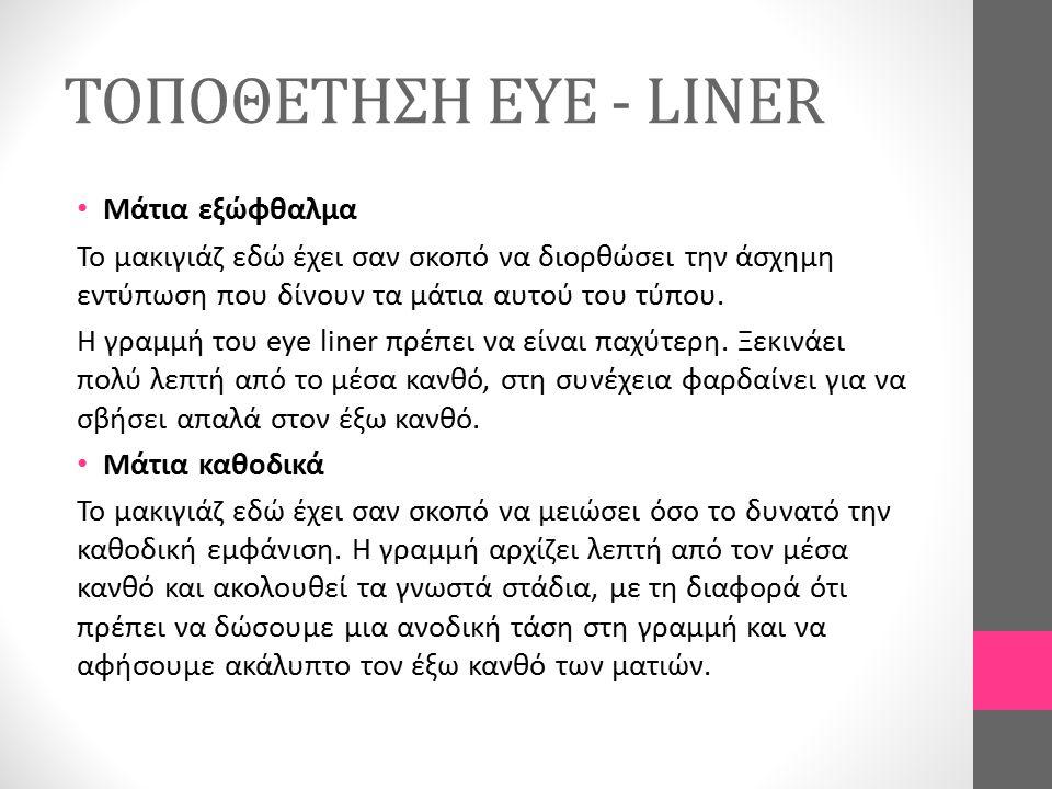 ΤΟΠΟΘΕΤΗΣΗ EYE - LINER Μάτια εξώφθαλμα