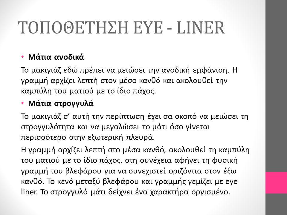 ΤΟΠΟΘΕΤΗΣΗ EYE - LINER Μάτια ανοδικά