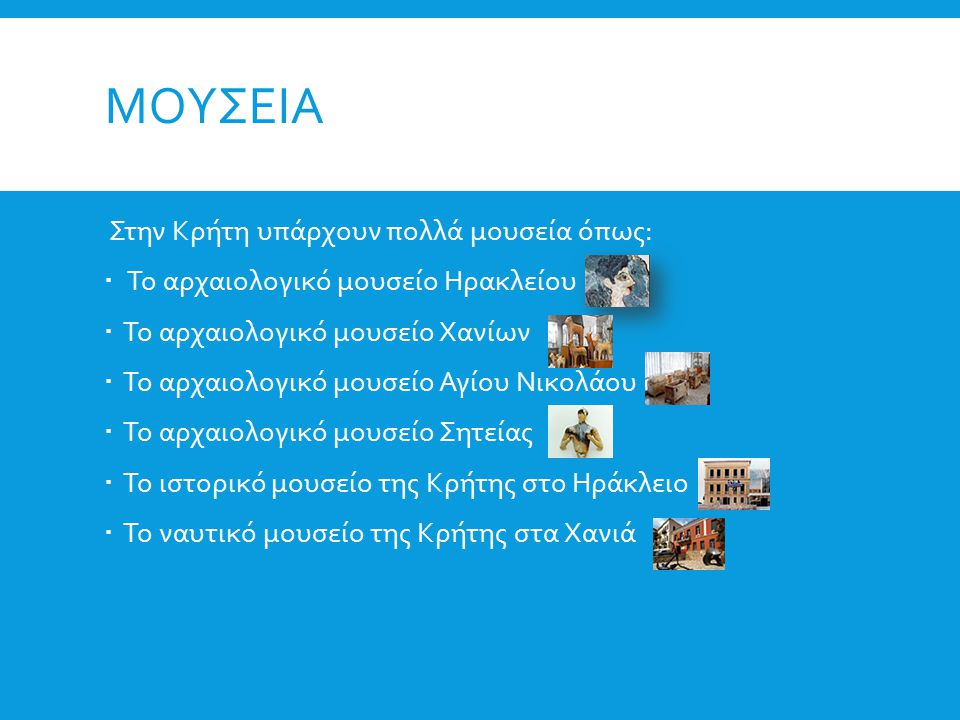 Μουσεια Στην Κρήτη υπάρχουν πολλά μουσεία όπως: