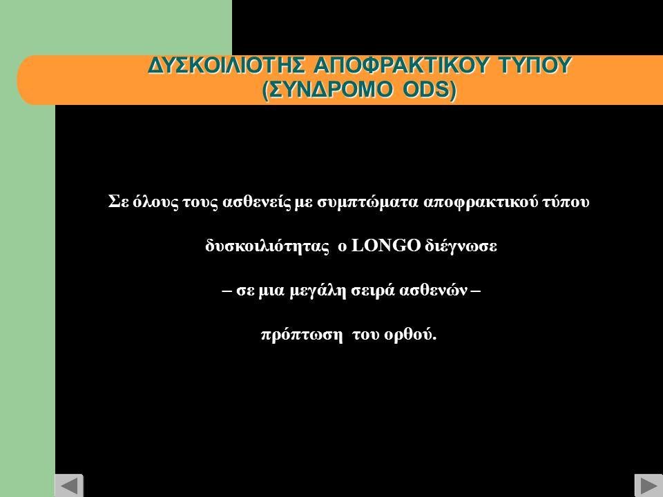 ΔΥΣΚΟΙΛΙΟΤΗΣ ΑΠΟΦΡΑΚΤΙΚΟΥ ΤΥΠΟΥ (ΣΥΝΔΡΟΜΟ ODS)
