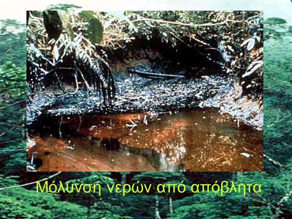 Μόλυνση νερών από απόβλητα