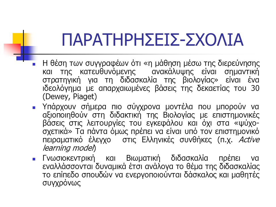 ΠΑΡΑΤΗΡΗΣΕΙΣ-ΣΧΟΛΙΑ