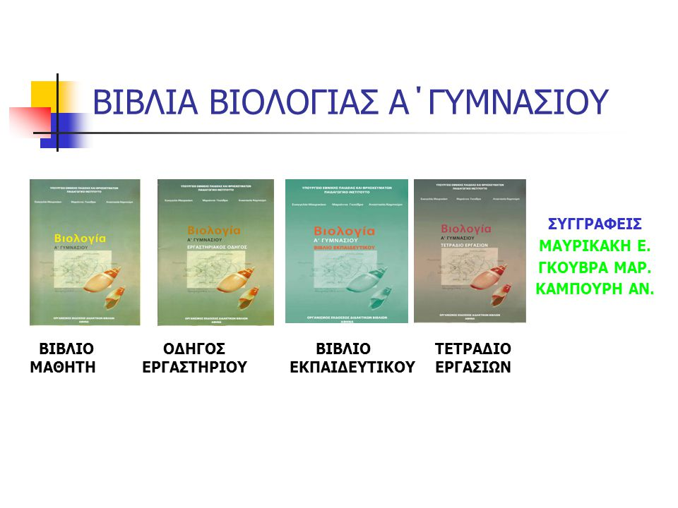 ΒΙΒΛΙΑ ΒΙΟΛΟΓΙΑΣ Α΄ΓΥΜΝΑΣΙΟΥ