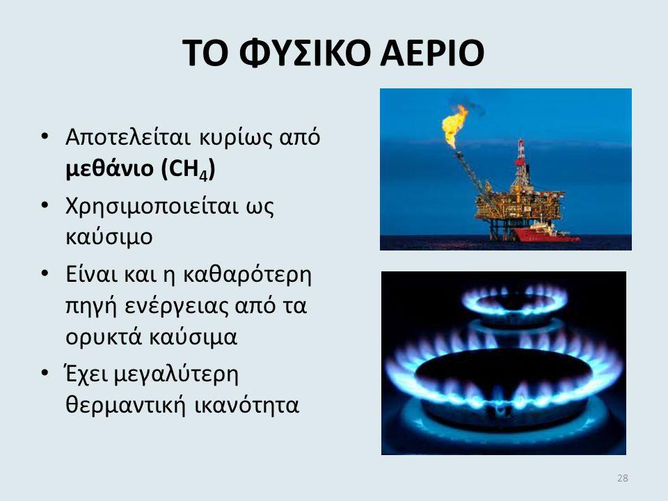 ΤΟ ΦΥΣΙΚΟ ΑΕΡΙΟ Αποτελείται κυρίως από μεθάνιο (CH4)