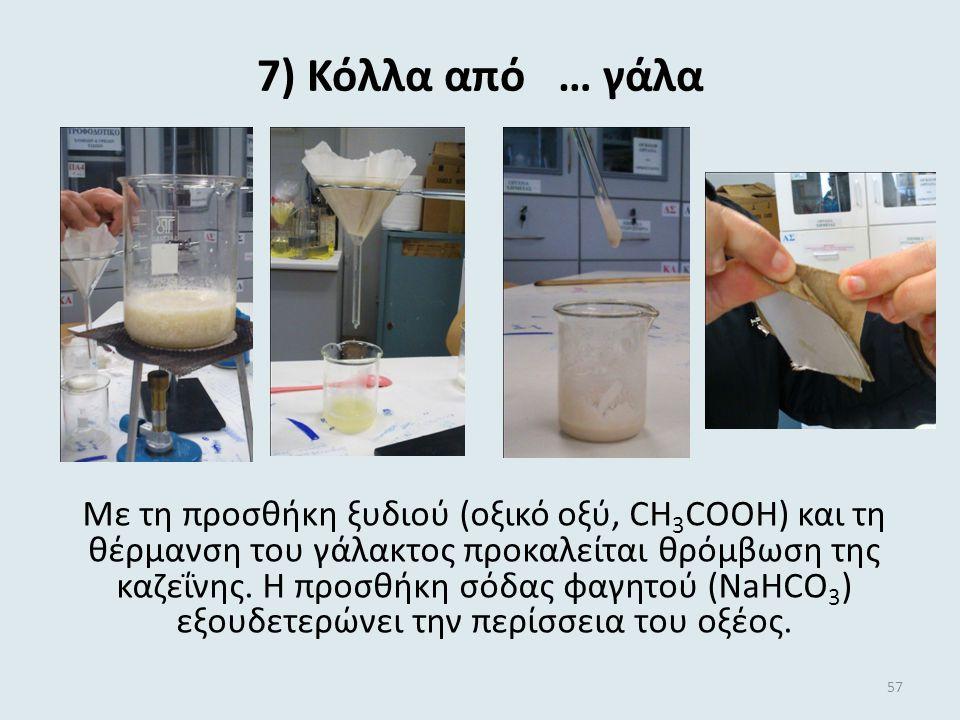 7) Κόλλα από … γάλα