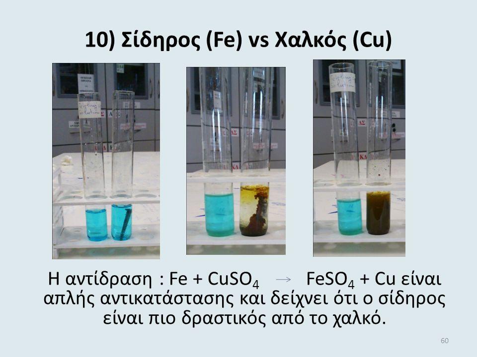 10) Σίδηρος (Fe) vs Χαλκός (Cu)