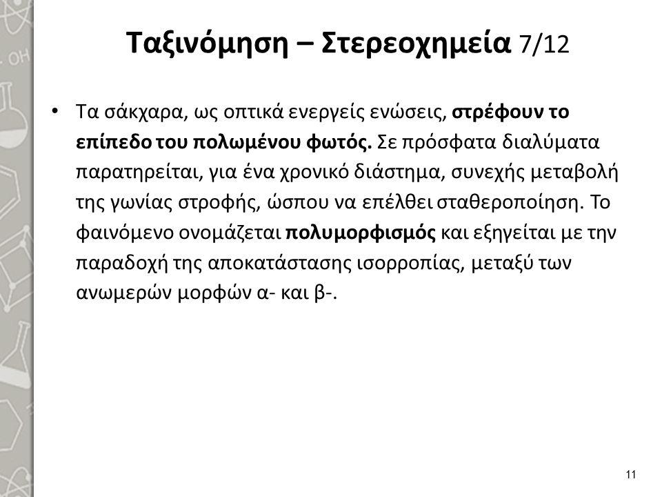 Ταξινόμηση – Στερεοχημεία 8/12