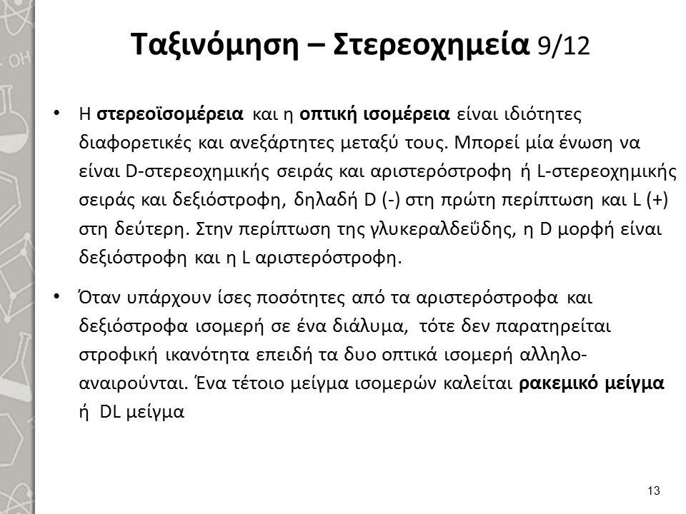 Ταξινόμηση – Στερεοχημεία 10/12
