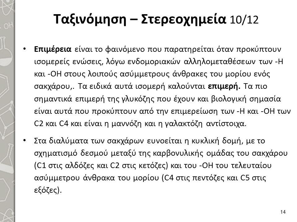 Ταξινόμηση – Στερεοχημεία 11/12