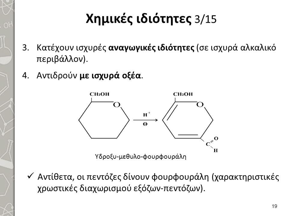 Χημικές ιδιότητες 4/15 Γλυκοζιτικός Δεσμός