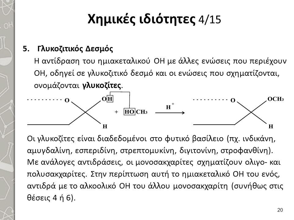 Χημικές ιδιότητες 5/15 Παραδείγματα γλυκοζιτικών δεσμών