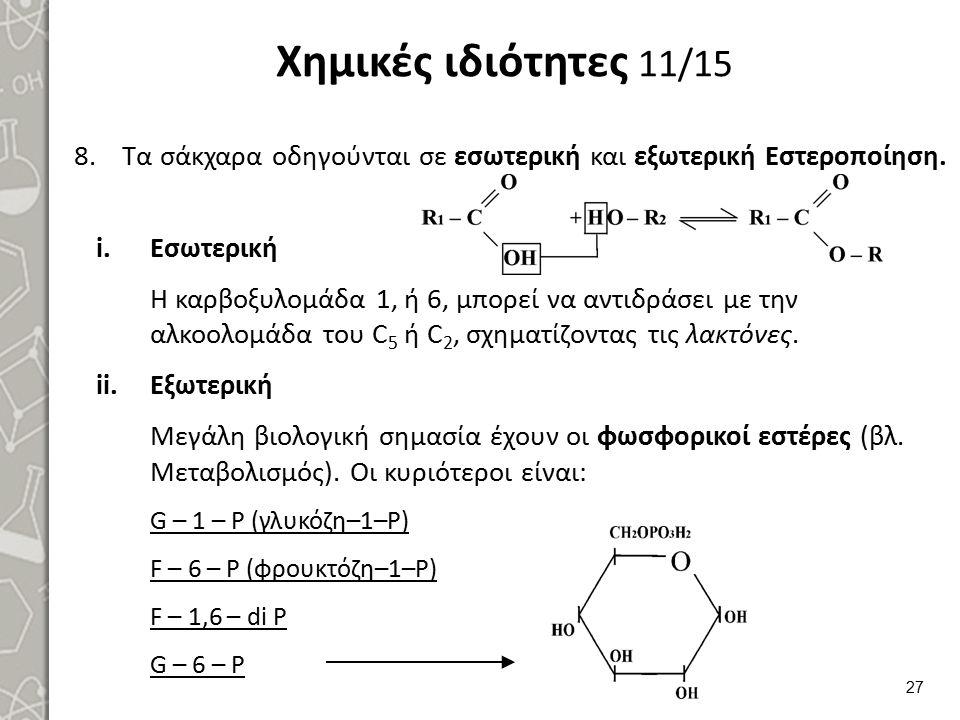 Χημικές ιδιότητες 12/15 Σχηματισμός αμινοσακχάρων (γλυκοζαμίνη).