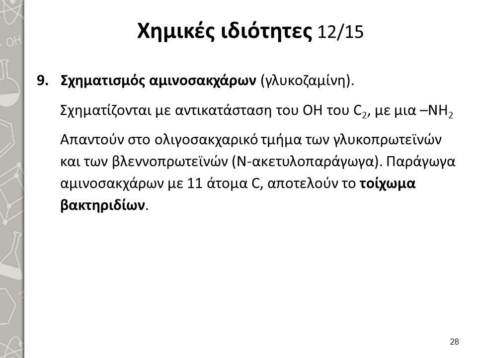 Χημικές ιδιότητες 13/15 Γλυκοζυλιωμένη αιμοσφαιρίνη