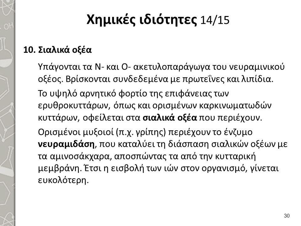 Χημικές ιδιότητες 15/15 Δεοξυ-σάκχαρα