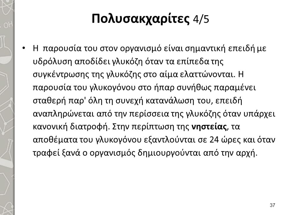 Πολυσακχαρίτες 5/5
