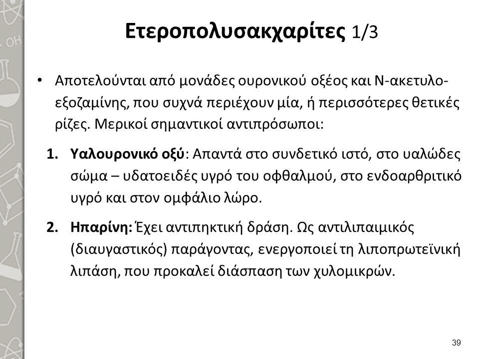 Ετεροπολυσακχαρίτες 2/3