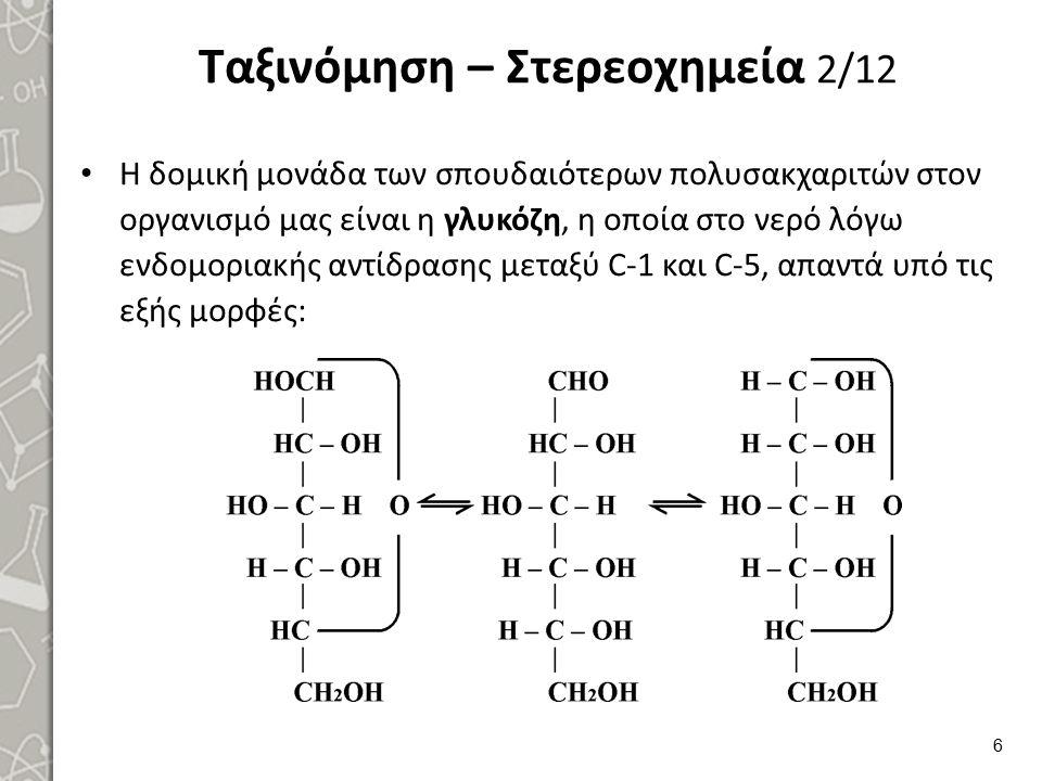 Ταξινόμηση – Στερεοχημεία 3/12