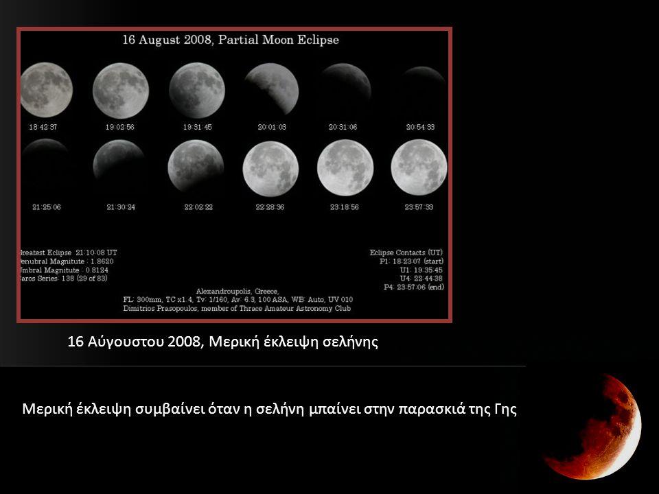 16 Αύγουστου 2008, Μερική έκλειψη σελήνης
