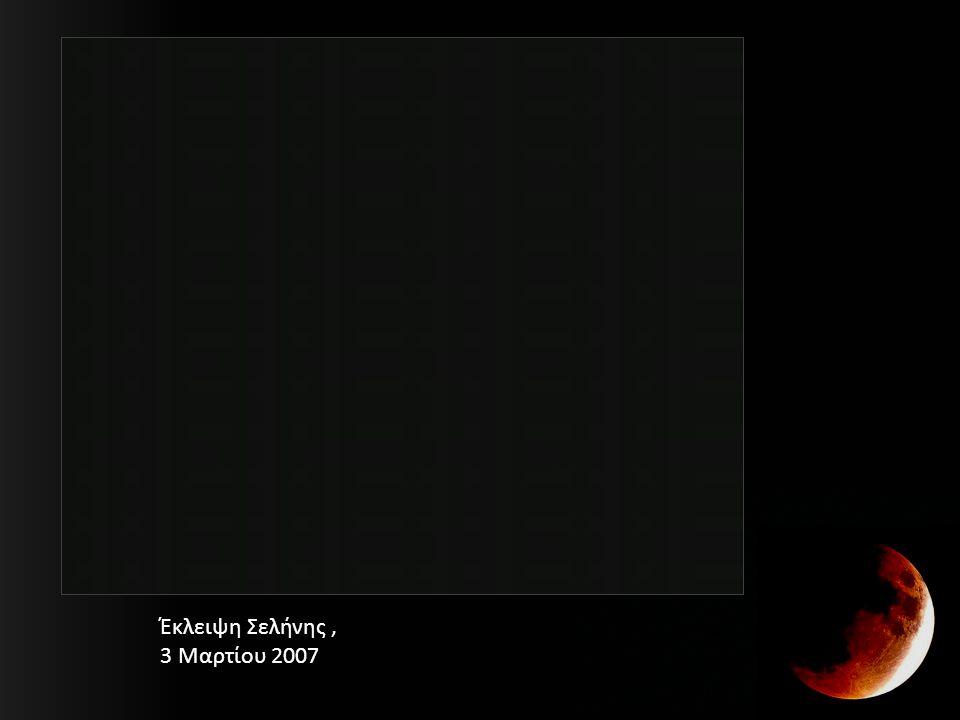 Έκλειψη Σελήνης , 3 Μαρτίου 2007